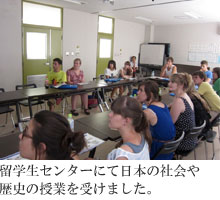 留学生センターにて日本の社会や歴史の授業を受けました。