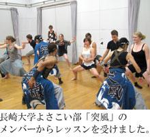長崎大学よさこい部「突風」のメンバーからレッスンを受けました。