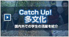 Catch Up!多文化 国内外での学生の活躍を紹介