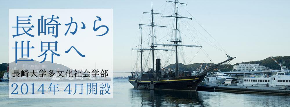長崎から世界へ 長崎大学多文化社会学部 2014年4月新設