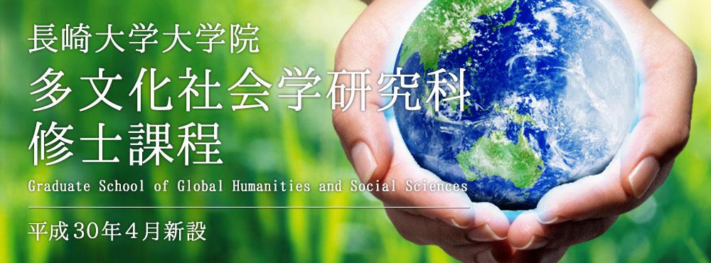 長崎大学大学院 多文化社会学研究科 修士課程 平成30年4月新設