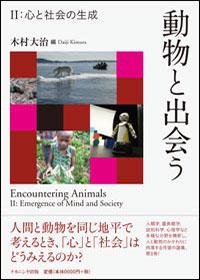 動物と出会うⅡ:心と社会の生成