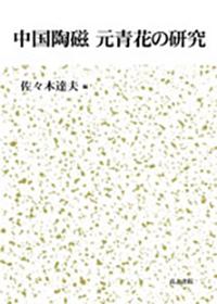 中国陶磁 元青花の研究