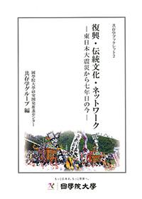 復興・伝統文化・ネットワーク―東日本大震災から7年目の今―