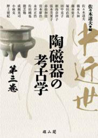 中近世陶磁器の考古学 第三巻