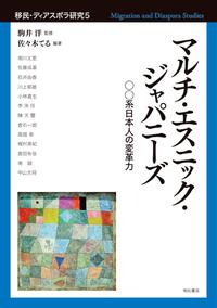 マルチ・エスニック・ジャパニーズ:○○系日本人の変革力