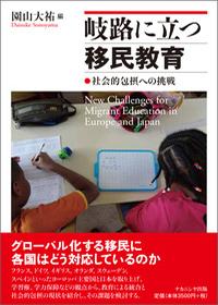 岐路に立つ移民教育: 社会的包摂への挑戦