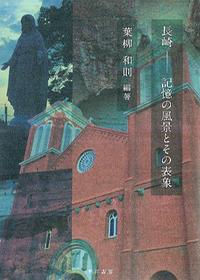 長崎-記憶の風景とその表彰