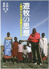 遊牧の思想―人類学がみる激動のアフリカ