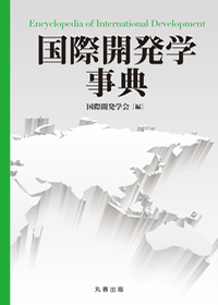 国際開発学事典