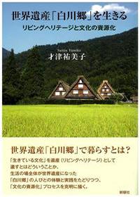 世界遺産「白川郷」を生きる-リビングヘリテージと文化の資源化