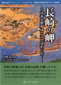 長崎の岬―日本と世界はここで交わった