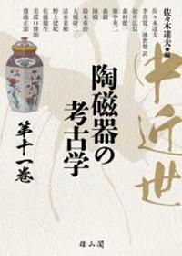 中近世陶磁器の考古学 第11巻