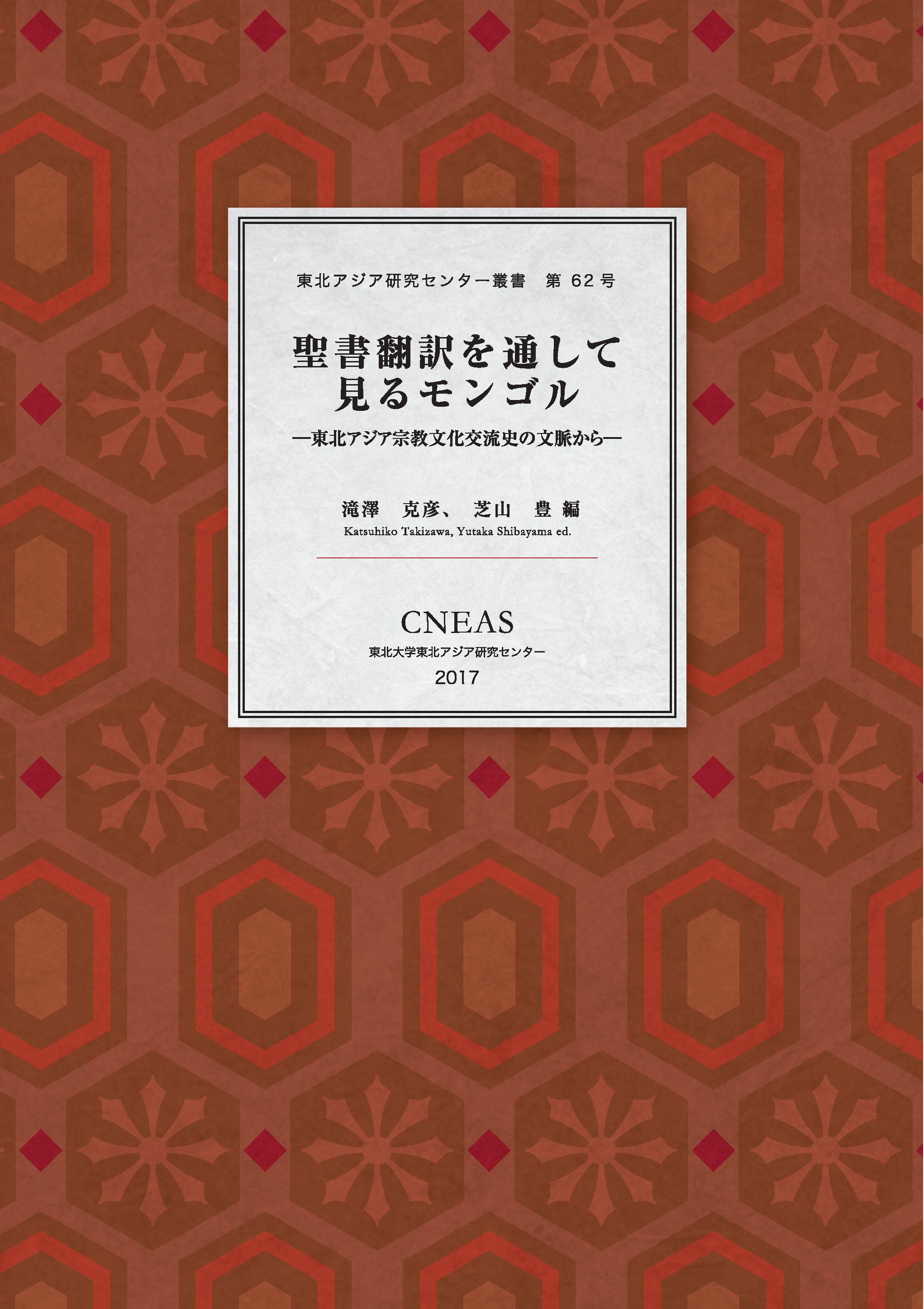 聖書翻訳を通して見るモンゴル―東北アジア宗教文化交流史の文脈から―