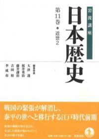 岩波講座日本歴史第11巻近世2