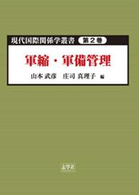 現代国際関係学叢書第2巻 軍縮・軍備管理