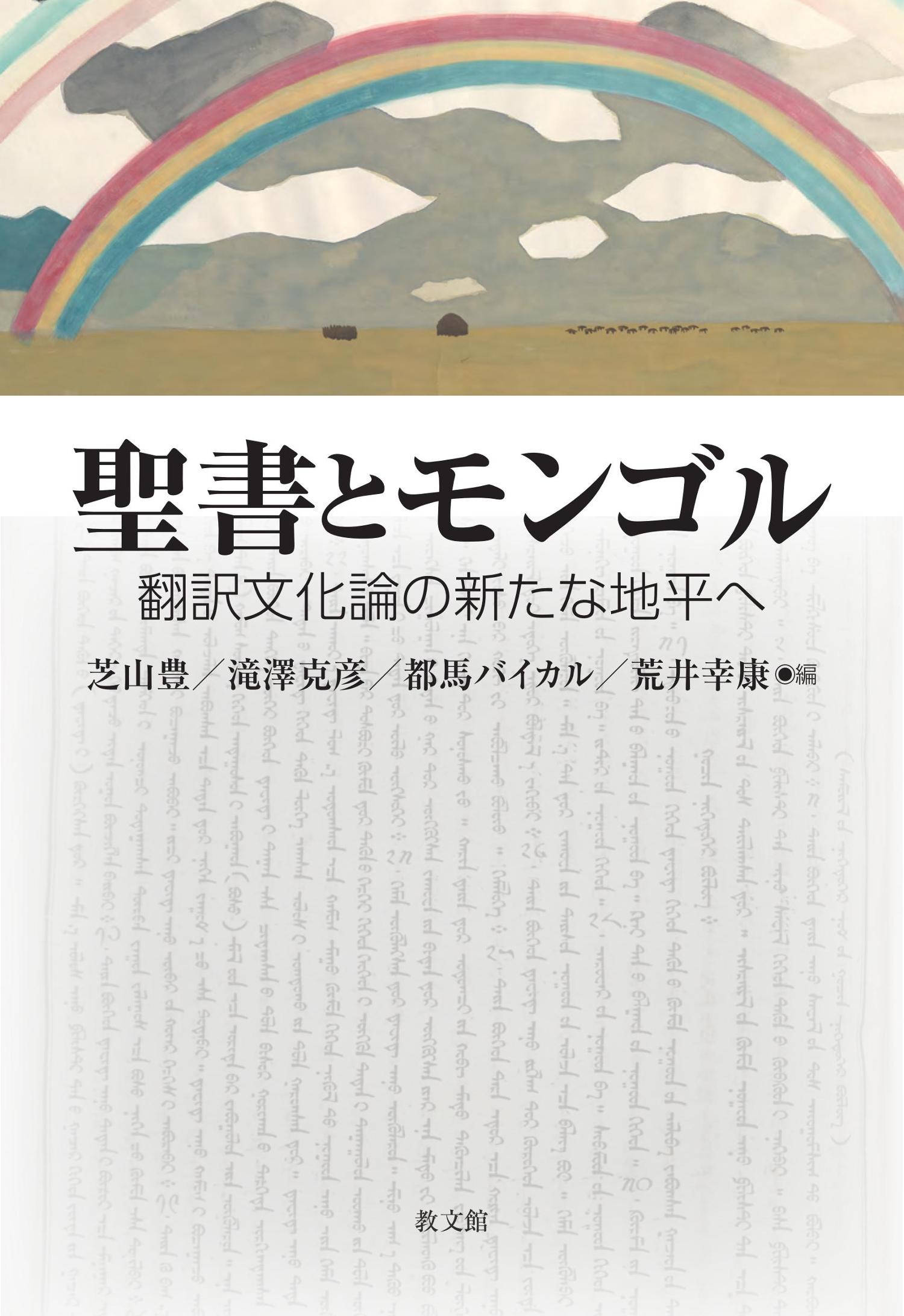 聖書とモンゴル -翻訳文化論の新たな地平へ(長崎大学多文化社会学叢書 3)